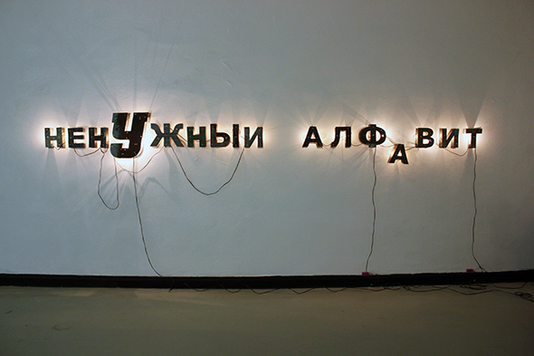 berlin_art_link_cyberfest_13-11-13_unnecessary-alphabet_2007_Peter-Belyi